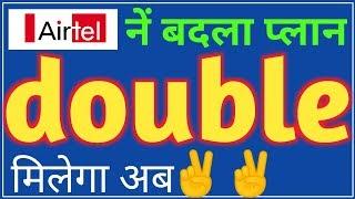 अब मिलेगा दोगुना फायदा🔥 | airtel double benifit plan | airtel best plan | telicom news