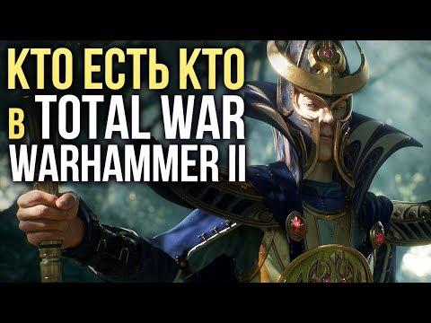 КТО ЕСТЬ КТО В TOTAL WAR: WARHAMMER II? Скавены, Тёмные эльфы, Высшие эльфы, Ящеролюды
