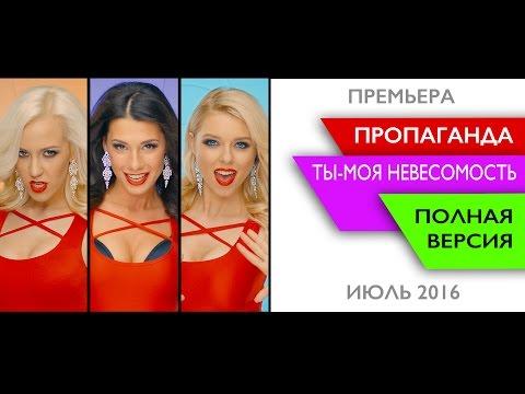 Пропаганда Ты моя Невесомость (Полная версия) pop music videos 2016
