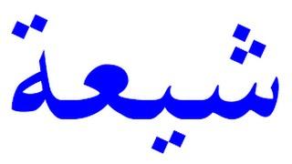 Hatari Ya Mashia Al-Akh Qaasim Mafuta - 2