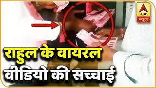 देखें राहुल गांधी के 'कुंभकर्ण लिफ्ट योजना' के वायरल वीडियो की क्या है सच्चाई ? | ABP News Hindi  from ABP NEWS HINDI