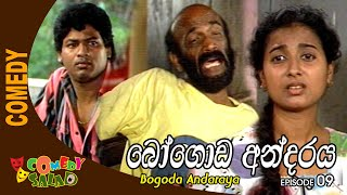 Bogoda Andaraya EP 09