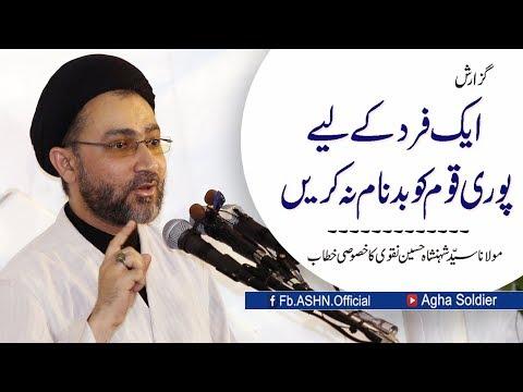 EK FARD K LIYE PURI QUM KO BADNAM NA KAREN....? by Allama Syed Shahenshah Hussain Naqvi
