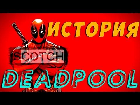 История: Дэдпул / Deadpool
