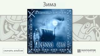 Мельница - Зима