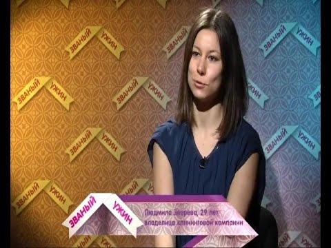 Званый ужин, Людмила Зверева, день 1, 21.03.2016