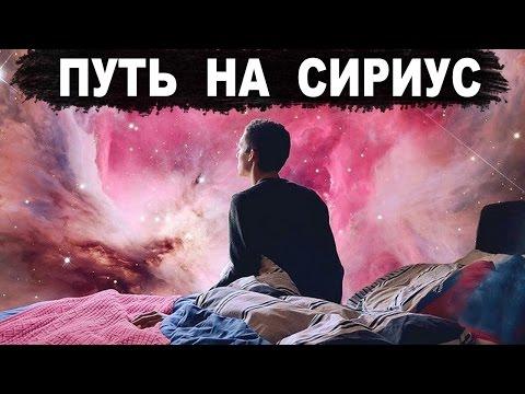 Родина Землян - система СИРИУС! Документальный фильм (05.01.2017)