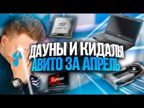 ДАУНЫ АВИТО – ПК НА INTEL I6, ИГРОВОЙ НОУТБУК НА GTX 1080 TI ЗА 11 000