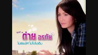 Download Lagu Thai song 2018  music MV Gratis STAFABAND