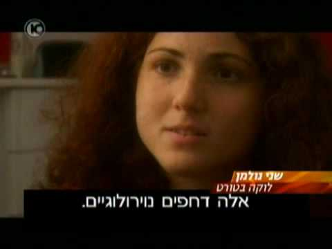 Channel 10 News: Tourette Syndrome in Israel - 2008-02-22