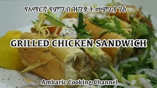Grilled Chicken Sandwich - Amharic