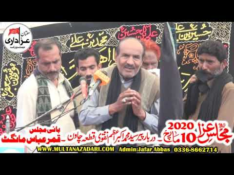 Zakir Zawar Muhammad Ali Karbalai I Majlis 10 March 2020 I Qasiday And Masiab I