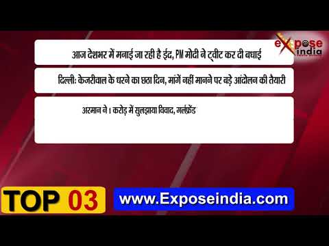Today top5 news on expose india#Breakingnews