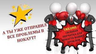 TAILUNS Игорь Успехов  Запись Вебинара от 31.10.2017 г.