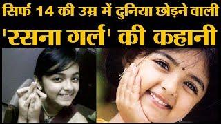 Rasna Girl यानी Taruni Sachdev को अपनी डेथ का पहले से अंदाज़ा था! | I love you Rasna