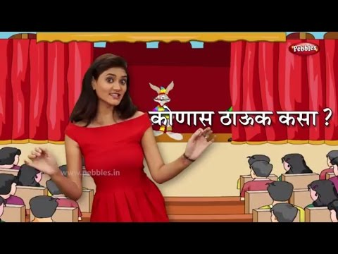 Konas Thauk Kasa | Marathi Rhymes For Children | कोणास ठाऊक कसा | Marathi Action Songs For Kids