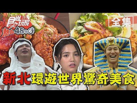 台綜-食尚玩家-20201116-【新北】環遊世界驚奇美食!韓式炸雞.緬甸正宗魚湯麵