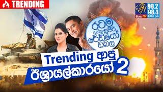@Siyatha FM MORNING SHOW-2021 05 18   Trending