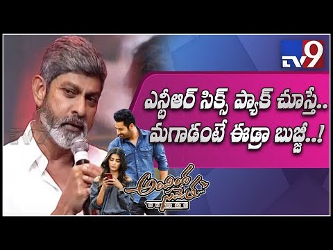 Fans super response to Jagapathi Babu dialogue -  Aravinda Sametha Pre Release - TV9