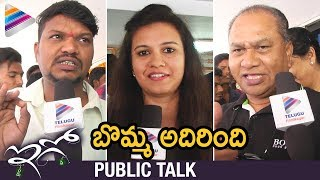 EGO Telugu Movie PUBLIC TALK | Aashish Raj | Simran | Diksha Panth | #EGO 2018 Latest Telugu Movie