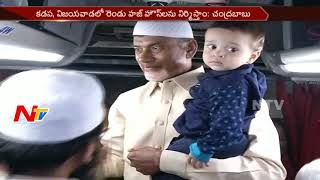 Chandrababu Naidu Clarifies about Council Chairman Post to Muslims || AP