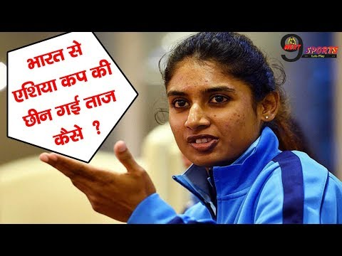 महिला एशिया कप:  फाइनल में अंतिम गेंद पर कैसे हारा भारत | India Vs Ban Final Womens Asia Cup