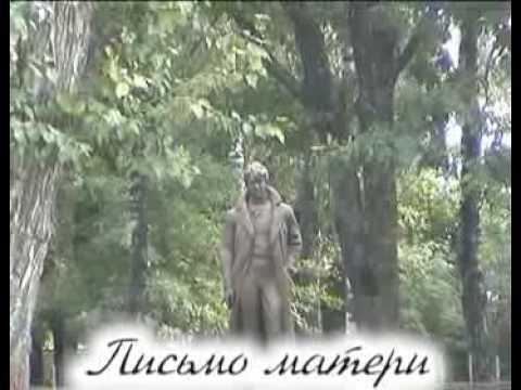 Сергей Есенин (Письмо матери) - Sergey Esenin (Pismo materi)