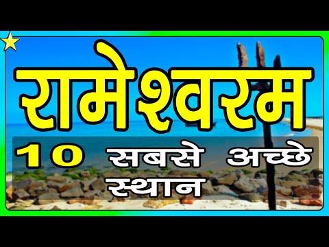 10 Best Places To Visit In Rameshwaram | रामेश्वरम के 10 प्रमुख स्थान | Hindi Video | 10 ON 10
