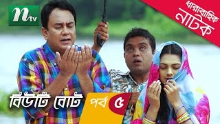 Eid Special Bangla Natok - Beauty Boat (বিউটি বোট) by Zahid Hasan & Tisha | Episode 05 | 2016