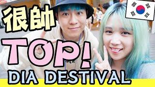【VLOG】在韓國 Dia Festival 跟台灣 YouTuber 魚乾/阿神/阿謙 見面 다이아 페스티벌 갔다왔어요 | Mira