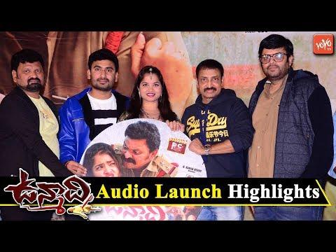 Unmaadi Audio Launch Highlights | Krishnudu | Telugu Latest Moive | Tollywood  | YOYO TV Channel