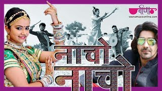 Nacho Nahco Full HD    Punjabi Dance Song    Satish Dehra    Seema Mishra