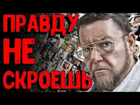 Евгений Сатановский 03.04.18 - Прaвду нe скрoeшь 03.04.2018