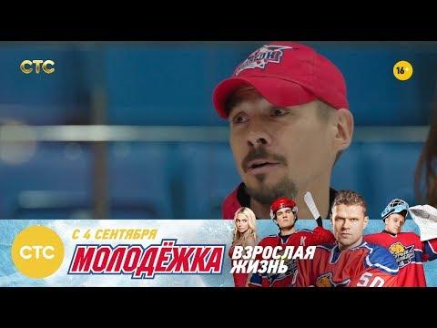 Сериал Молодежка Взрослая жизнь на Videomore.ru