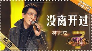 林志炫《没离开过》 - 单曲纯享《我是歌手》I AM A SINGER【歌手官方音乐频道】