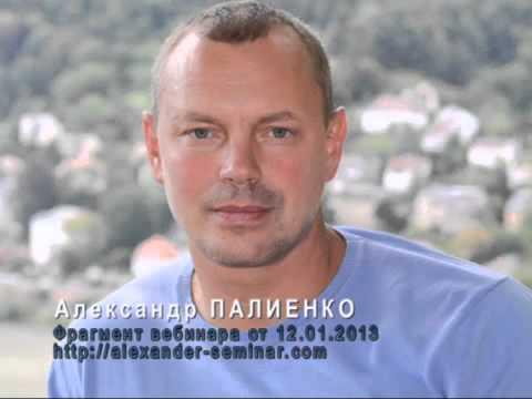 Александр Палиенко.  Женская практика