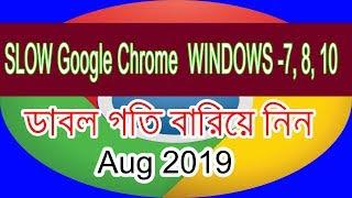 How to More fast google chrome browser windows 7,8,10 bangla 2019