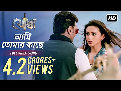 Aami Tomar Kache | Yoddha | Dev | Mimi | Raj Chakraborty | 2014 video