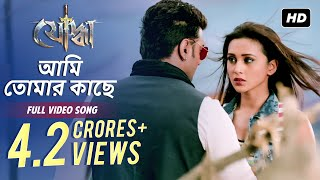 Download Aami Tomar Kache | Yoddha | Dev | Mimi | Raj Chakraborty | 2014 3Gp Mp4