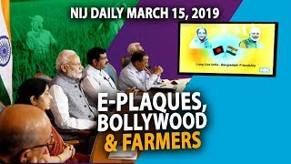 NIJ Daily March 15, 2019 l India and Bangladesh develop via teleconference
