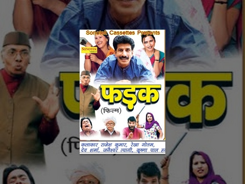 Haryanvi Super Hit Comedy Full Film- Fadak | Janeshwer Tyagi, Krishanpal Halka, Monika, video