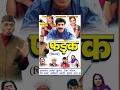 Fadak || फड़क || Janeshwer Tyagi, Krishanpal, Monika || Hindi Super Hit Comedy Full Movies