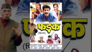 Fadak    फड़क    Janeshwer Tyagi, Krishanpal, Monika    Hindi Super Hit Comedy Full Movies