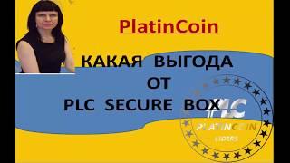 PLATINCOIN .КАКАЯ  ВЫГОДА ОТ PLC  SECURE  BOX