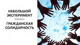 Небольшой эксперимент: здравый смысл и Алексей Навальный