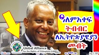 ዓለምአቀፍ ትብብር ለኢትዮጵያዊያን መብት - Global Alliance for the Rights of Ethiopians - VOA