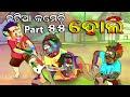 Natia Comedy part 55 || Holi