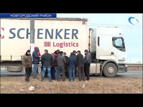 Новгородские дальнобойщики приняли участие в забастовке против cиcтeмы «Плaтoн»