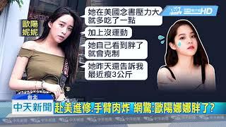 20190214中天新聞 陳冠希服飾照洩密 歐陽娜娜圓臂「溢出肉」