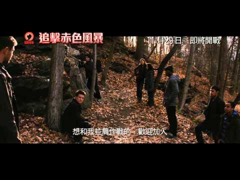 追擊赤色風暴 (Red Dawn)電影預告